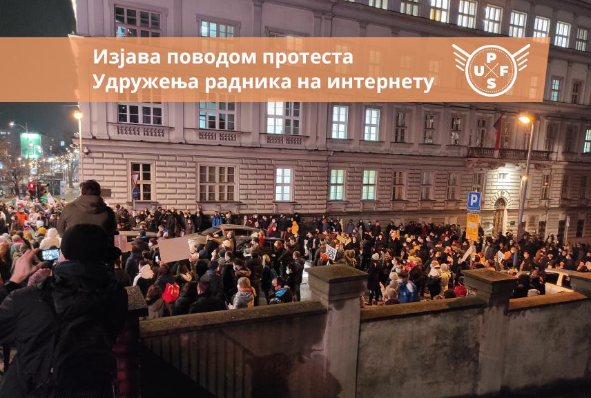 Изјава поводом протеста Удружења радника на интернету